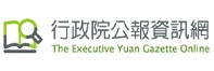 Image of The Executive Yuan Gazette Online